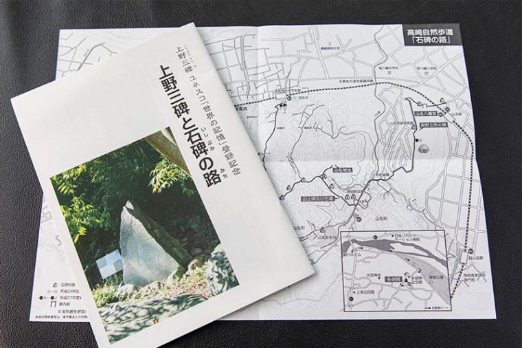 『上野三碑ユネスコ「世界の記憶」登録記念 上野三碑と石碑の路』マップ付